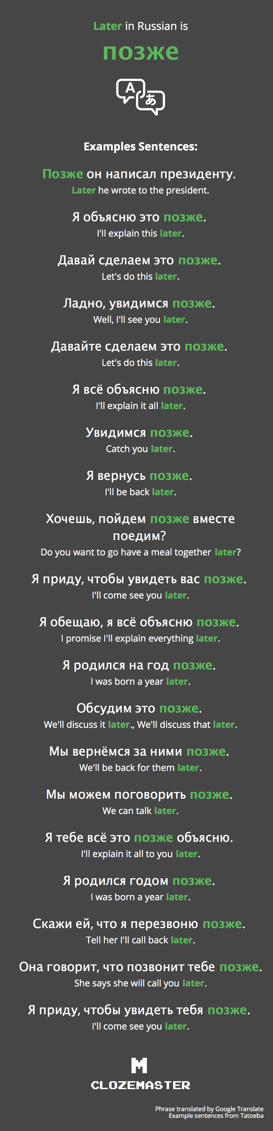 how to say see you later in russian