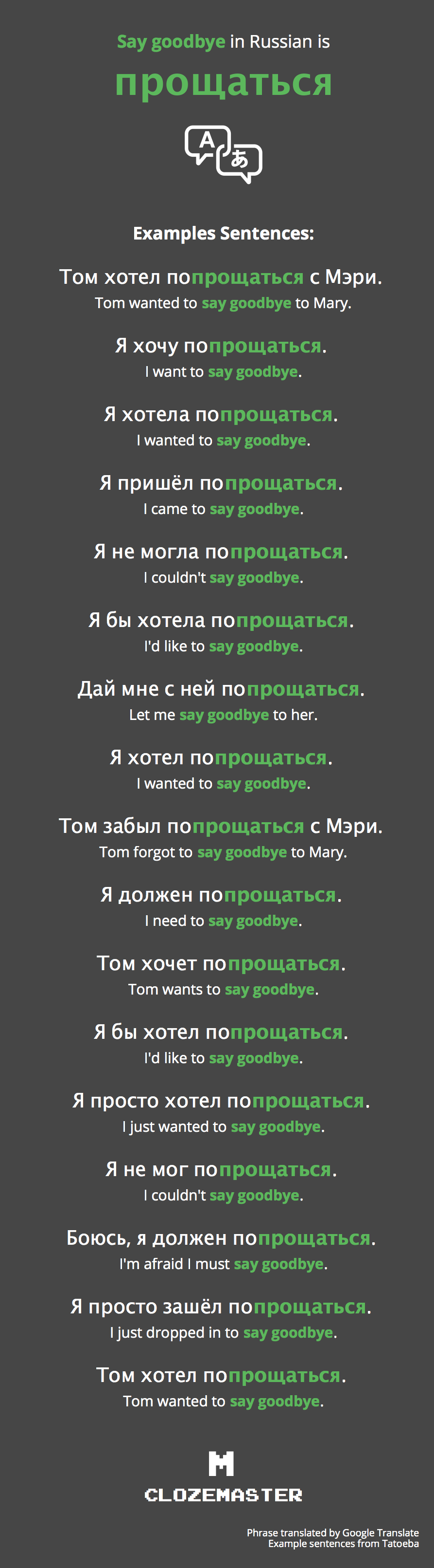 How To Say Say Goodbye In Russian Clozemaster
